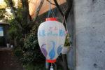 長良川鵜飼の提灯。毎年5月15日〜10月15日に開催