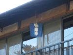 おおすみ山荘の窓にまねぎが掛かっています