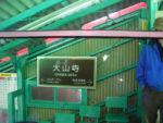 大山寺駅時代。大山ケーブル