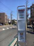 風人社最寄りバス停の狛江銀座バス停。調布と三軒茶屋、渋谷を結んでいます。銀座はどこかな?