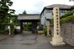 ホントに歩く東海道別冊美濃路№29 平林荘跡写真