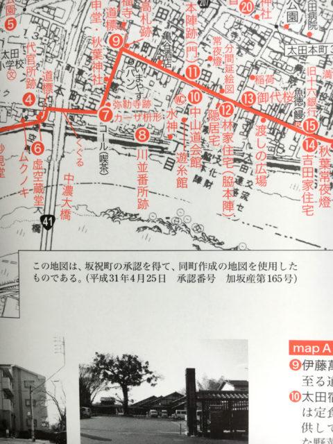 平成の坂祝町