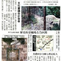「中日新聞」2019年6月22日