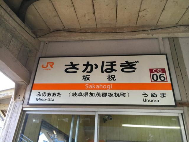 高山本線「坂祝駅」さかほぎとよみます。