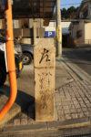 京阪橋本駅前の道標(明和8年)「八