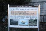 日本で飛行機の実用化を試みた二宮忠八の飛行機製作所があった