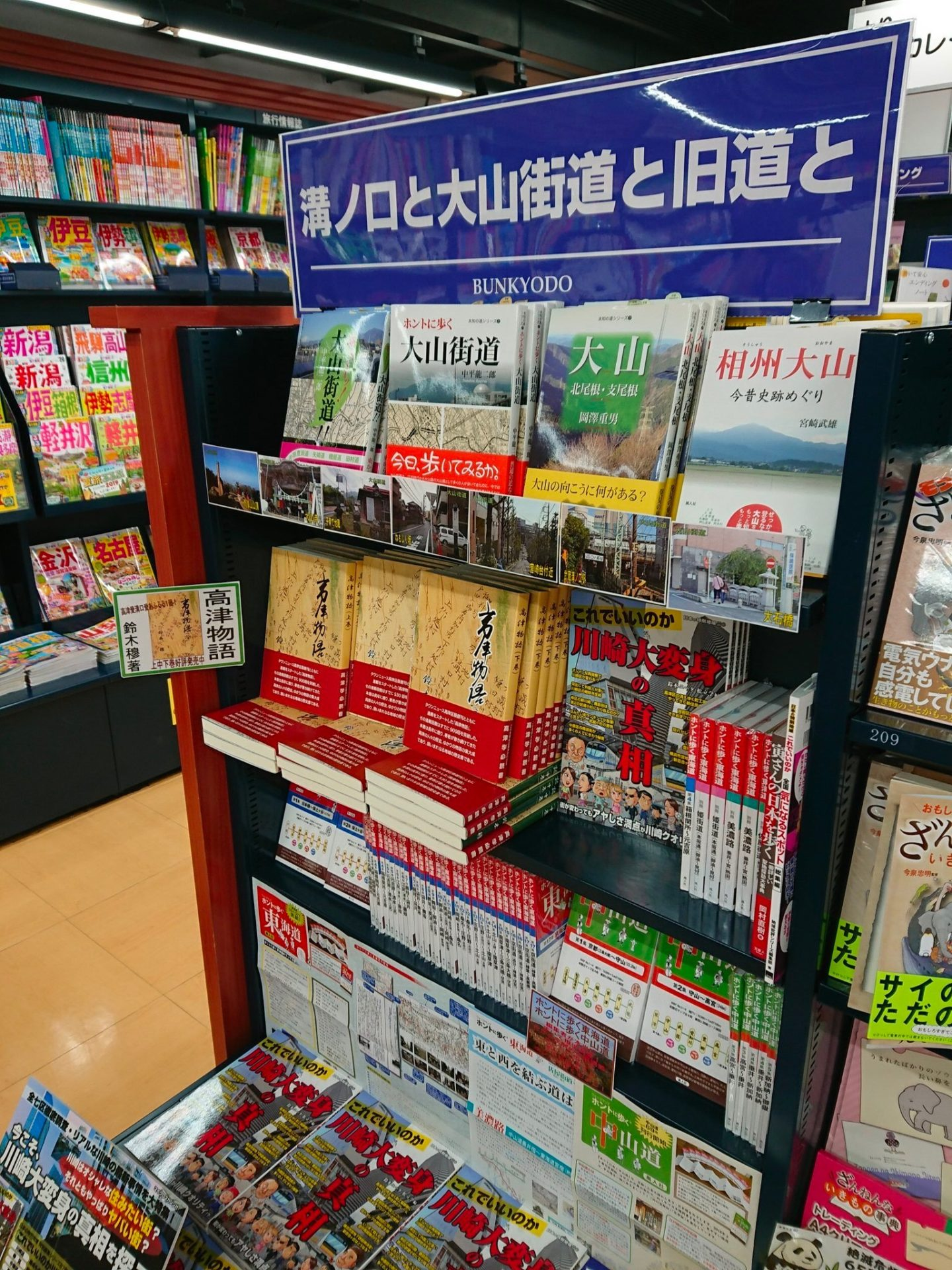 文教堂溝ノ口本店、大大展示の様子、写真を送っていただきました!