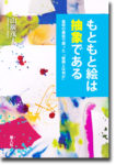 山廣茂夫著『もともと絵は抽象である 高校の美術で探った「絵画とは何か」』