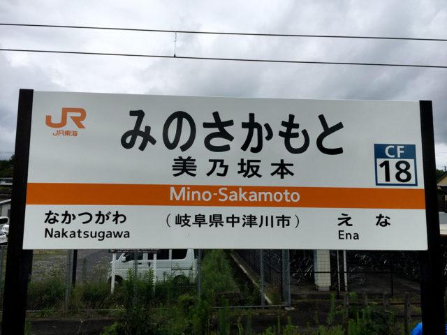中央本線美乃坂本駅