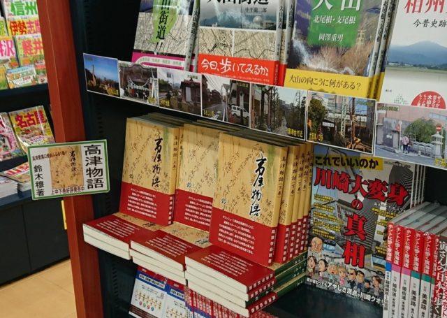 文教堂溝ノ口本店『高津物語』上中下全冊そろっています