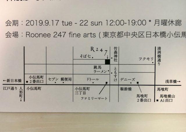 トコヤのカタチ 林朋彦 展覧会ハガキ マップ