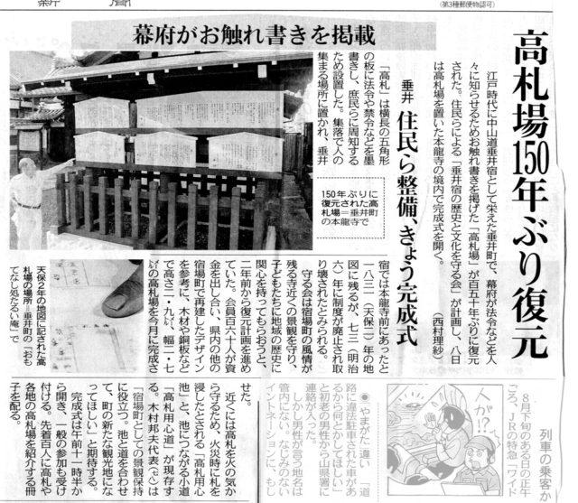 「中日新聞」(2019年9月8日「広域岐阜」)