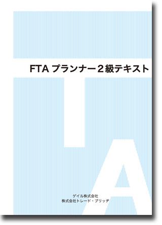FTAプランナー2級テキスト