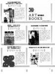 「月間美術」10月号 ART BOOKS新刊案内 山廣茂夫