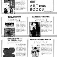 「月間美術」10月号 山廣茂夫著『もともと絵は抽象である 高校の美術で探った「絵画とは何か」』