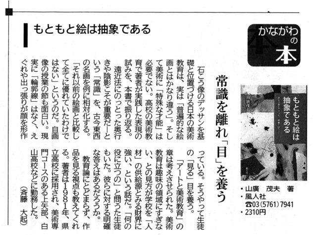 神奈川新聞2019年11月17日 書評 山廣茂夫 「絵はもともと抽象である」