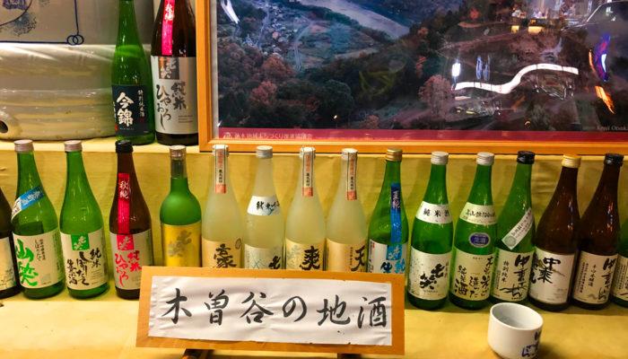 木曽谷の地酒