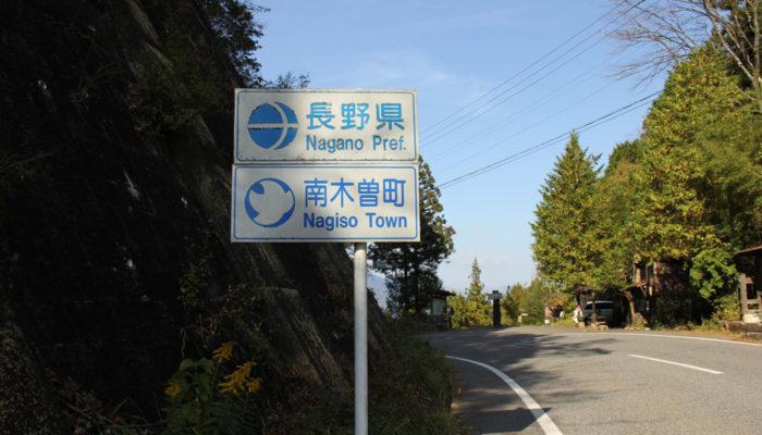 馬籠峠。長野県と岐阜県の県境。第7集でいちばんの高所
