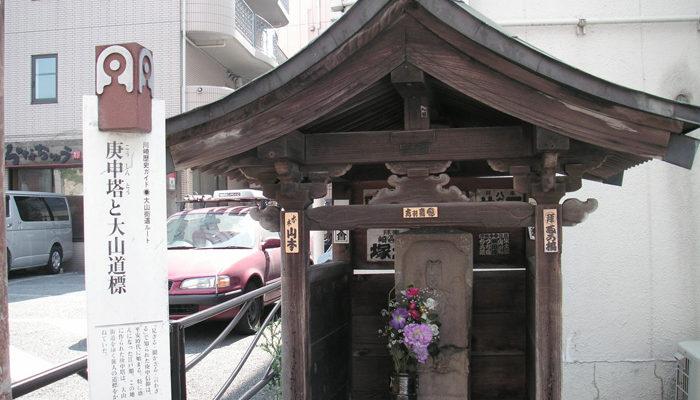 片町の庚申塔。神奈川道との交差点。道標になっている
