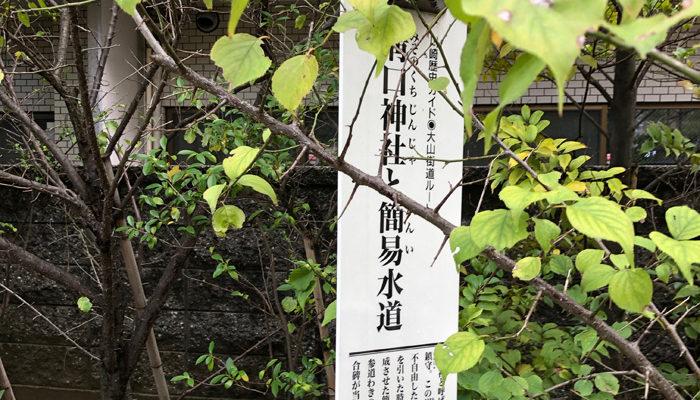 溝口神社境内にある簡易水道碑説明板