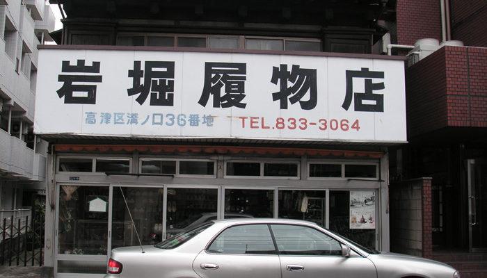 二子宿の商店