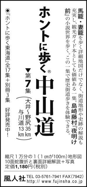 中日新聞 東京新聞 東海道 中山道