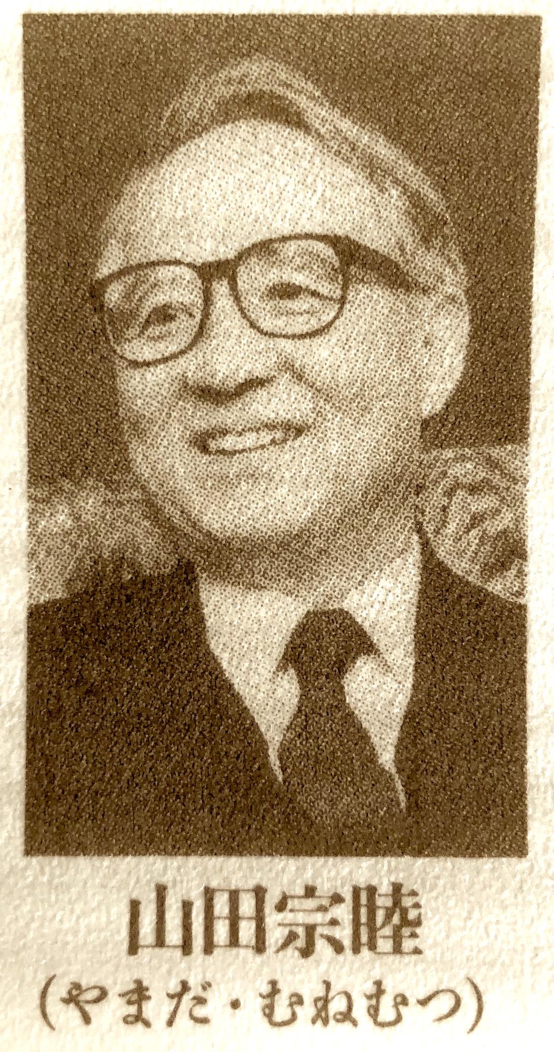 2020年は「日本書紀」成立1300年。山田宗睦さん古代史入門講座ご案内のイメージ