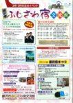 ふじさわ宿交流館 2・3月イベントチラシ 表