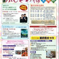 ふじさわ宿交流館 2・3月イベントチラシ