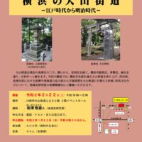 横浜の大山街道 チラシ