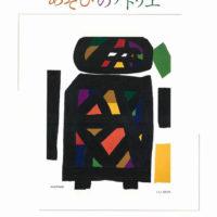 村井正誠「あそびのアトリエ」