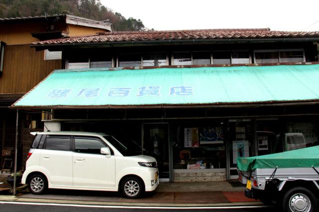 須原宿 百貨店