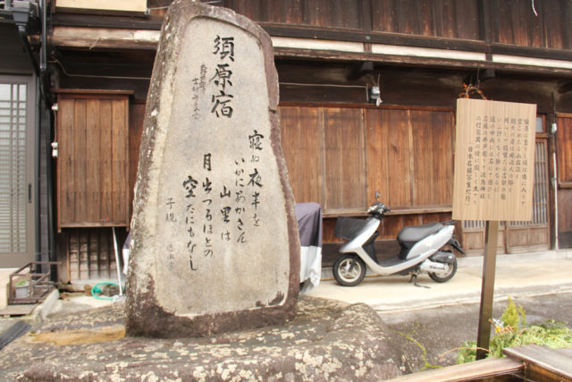 須原宿、脇本陣向いに正岡子規の句碑が建つ