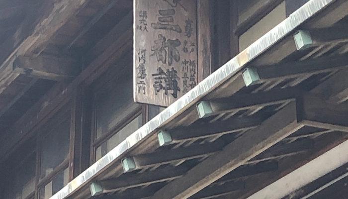 須原宿。旅籠柏屋の三都講の看板