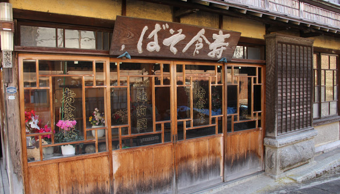 寝覚 越前屋の旧店舗