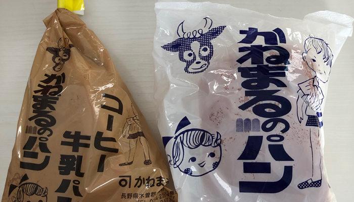 福島。かねまるパン店の牛乳パン