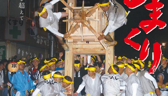 福島の水無神社の例祭みこしまくり