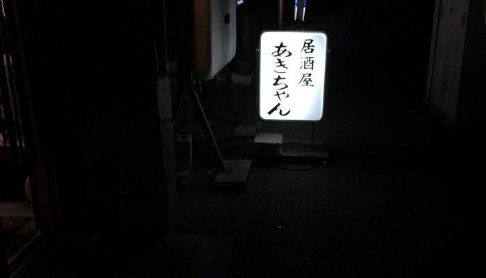 木曽福島 木曽川近くの路地にある「あきちゃん」