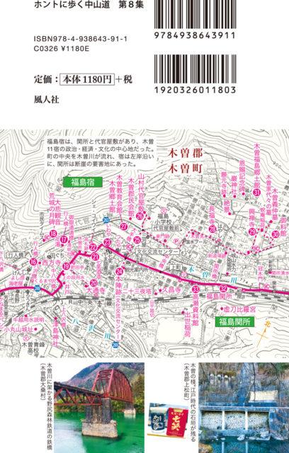 ホントに歩く中山道第8集 福島宿 地図