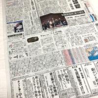 2020年3月23日(月)「中日新聞」朝刊