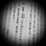 日本書紀史注 巻第二
