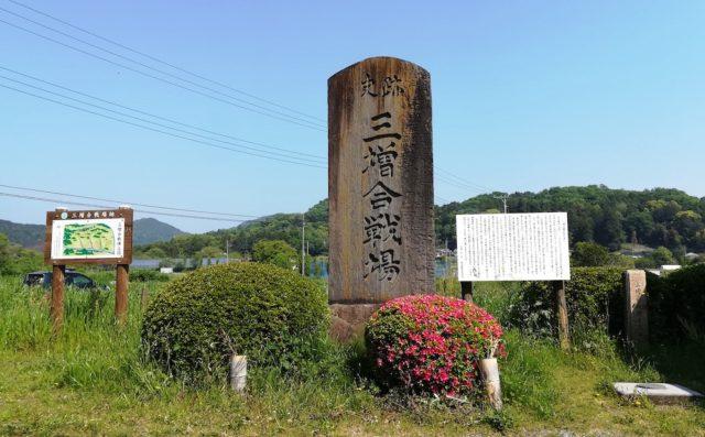 甲州道 三増古戦場跡