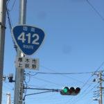R412 国道412号 おにぎり 上荻野