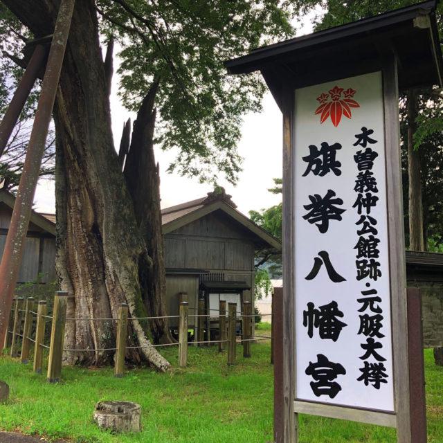 中山道 宮ノ越宿の旗挙八幡宮