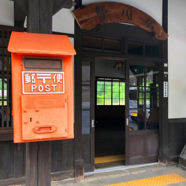 中山道 贄川駅のポスト