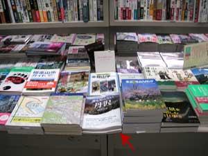 2006年1月26日三省堂神田本店2階