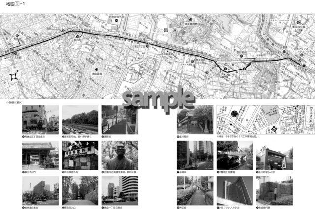 『ホントに歩く大山街道』1万分の1地形図のと写真で案内