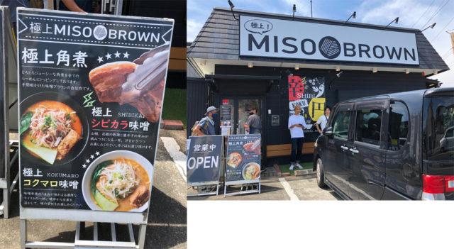 miso brown 近くにラーメン屋さんもある