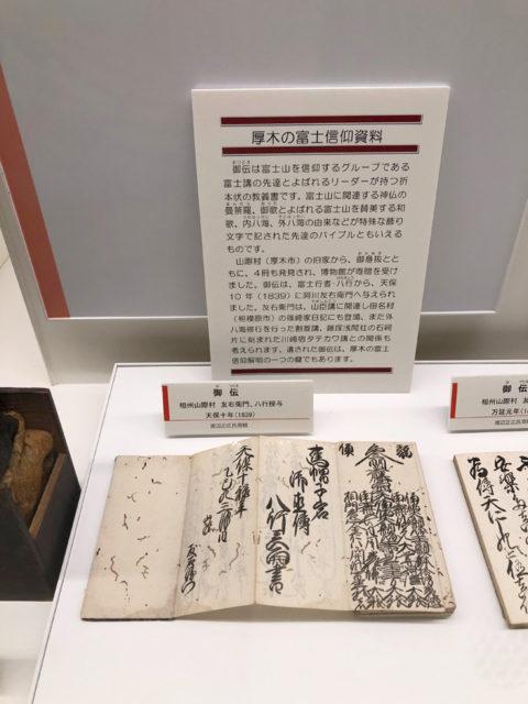 最近展示に加わった富士信仰の「御伝(おつたえ)」