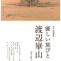 あつぎ郷土博物館 渡辺崋山 優しい旅人